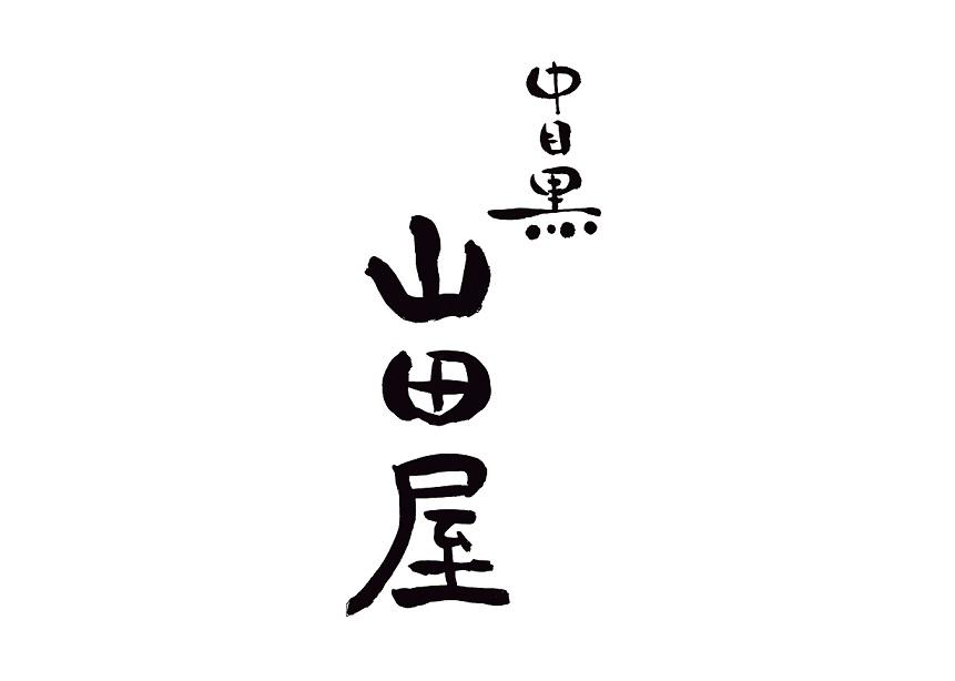 中目黒 山田屋 オープンのお知ら...